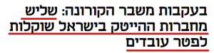 בעקבות משבר הקורונה: שליש מחברות ההייטק בישראל שוקלות לפטר עובדים